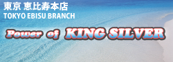 恵比寿店POWER_of_KING_SILVER