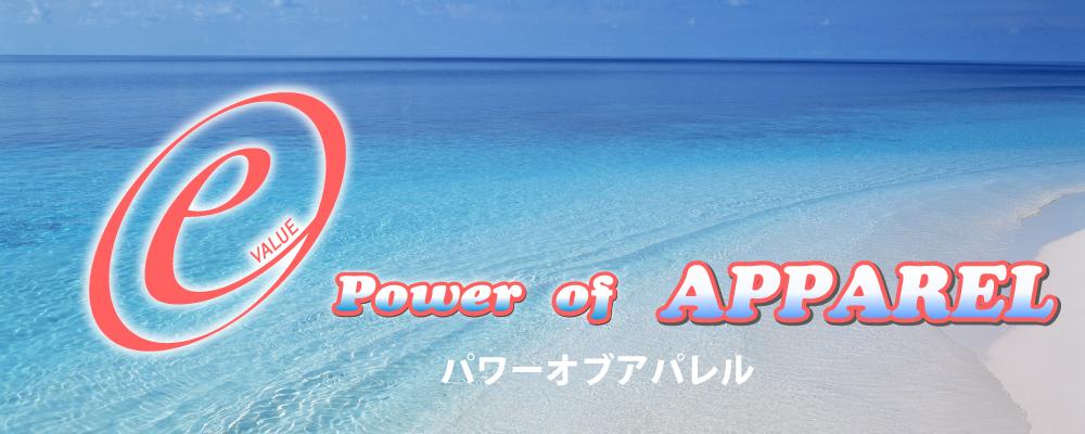 Power of APPAREL パワーオブアパレル